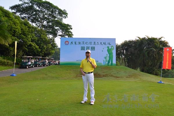 广东潮商国际高尔夫球队周年赛圆满收杆